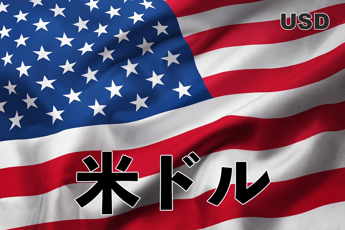 米ドル/円(USD/JPY)の為替見通し