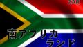 南アフリカランド(ZAR)