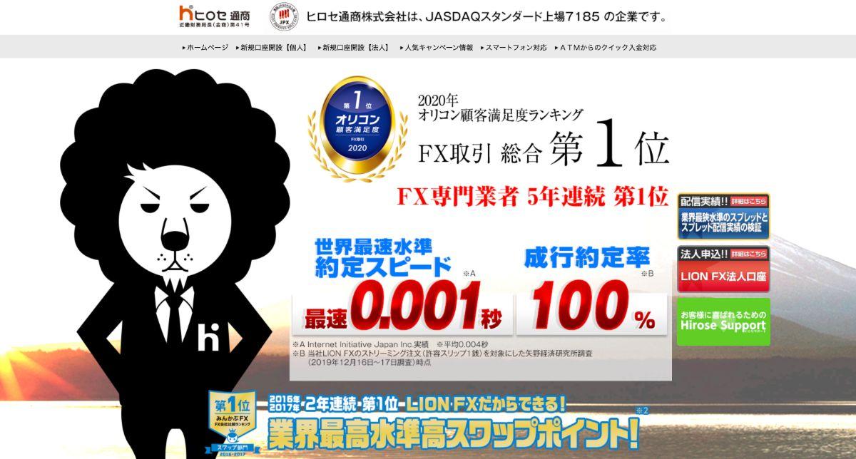 ヒロセ通商 ライオンFX