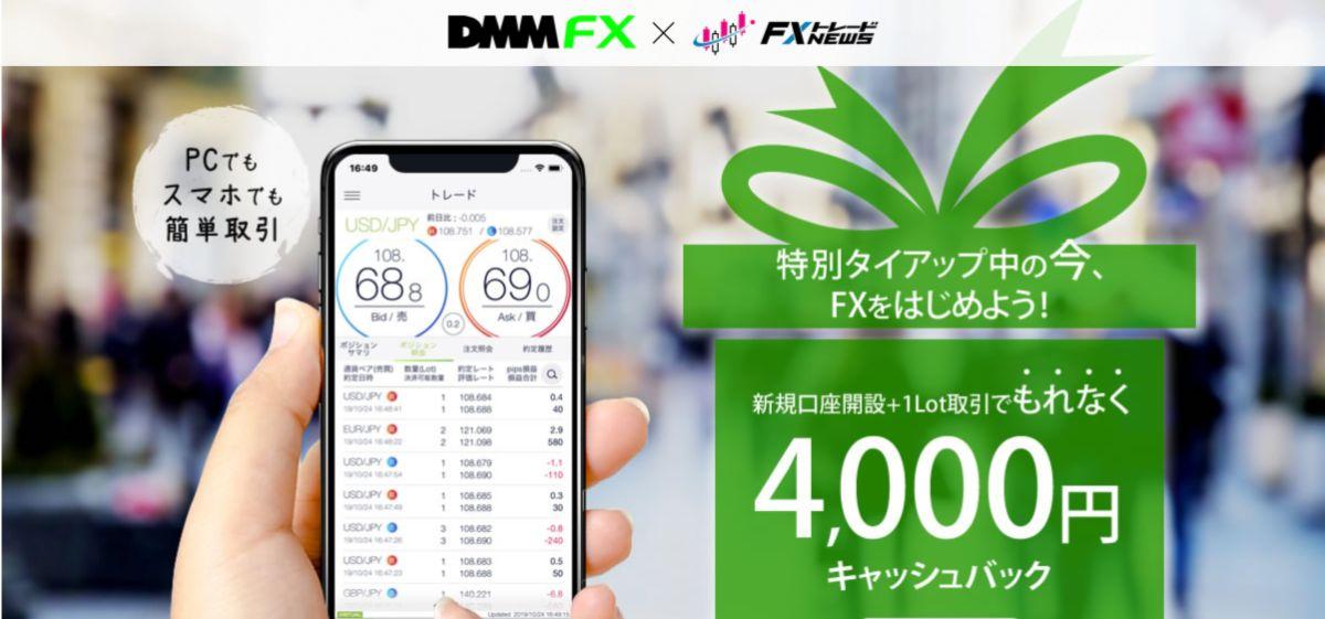 DMMFX 特別キャンペーン