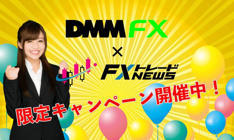 DMMFXタイアップキャンペーン