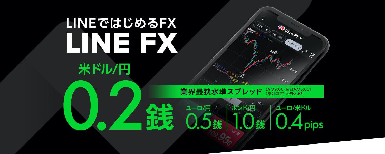 LINE証券 LINE FX