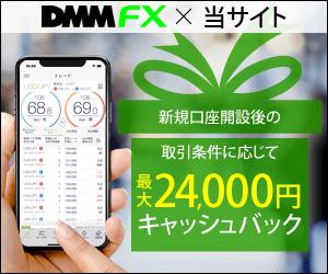 DMMFX キャンペーン