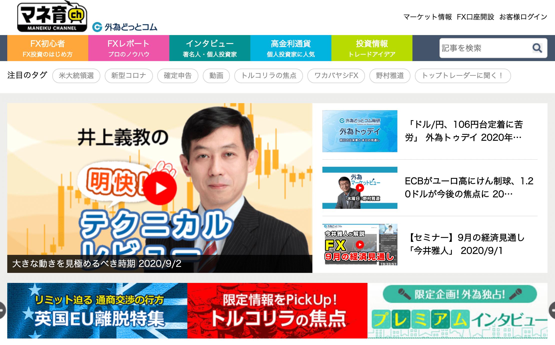 マネ育チャンネル