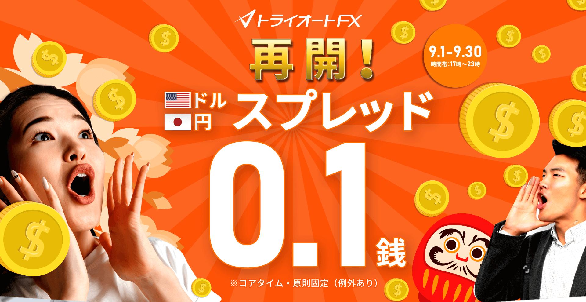 トライオートFX ドル円キャンペーン