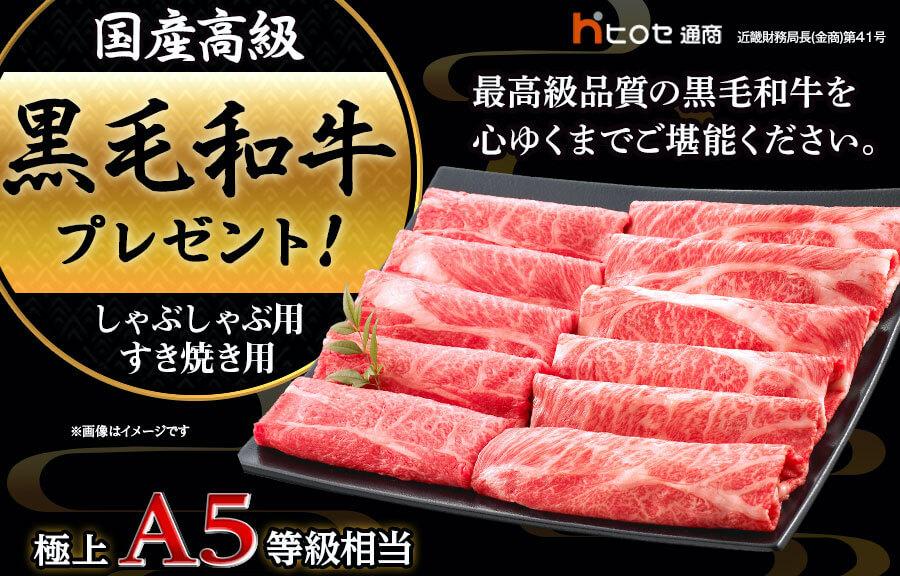 ヒロセ通商の食品キャンペーン
