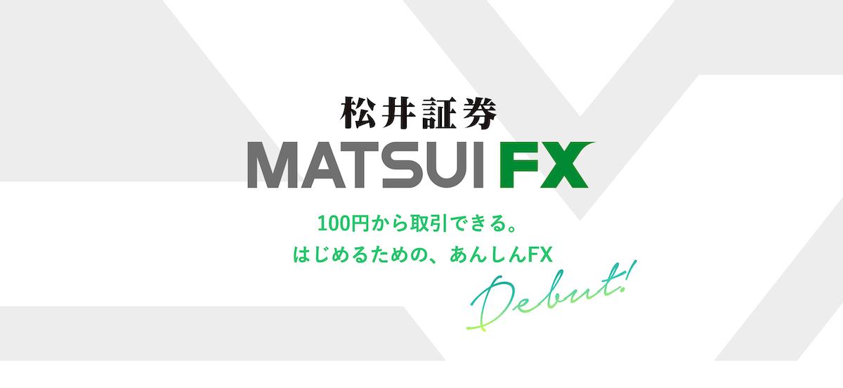 松井証券のMATSUI FX