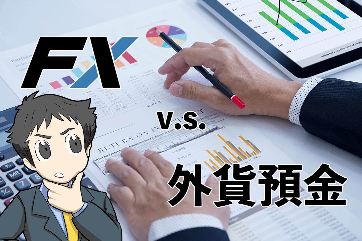 外貨預金とFXどっちがおすすめ?