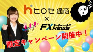 ヒロセ通商(LION FX)キャンペーン