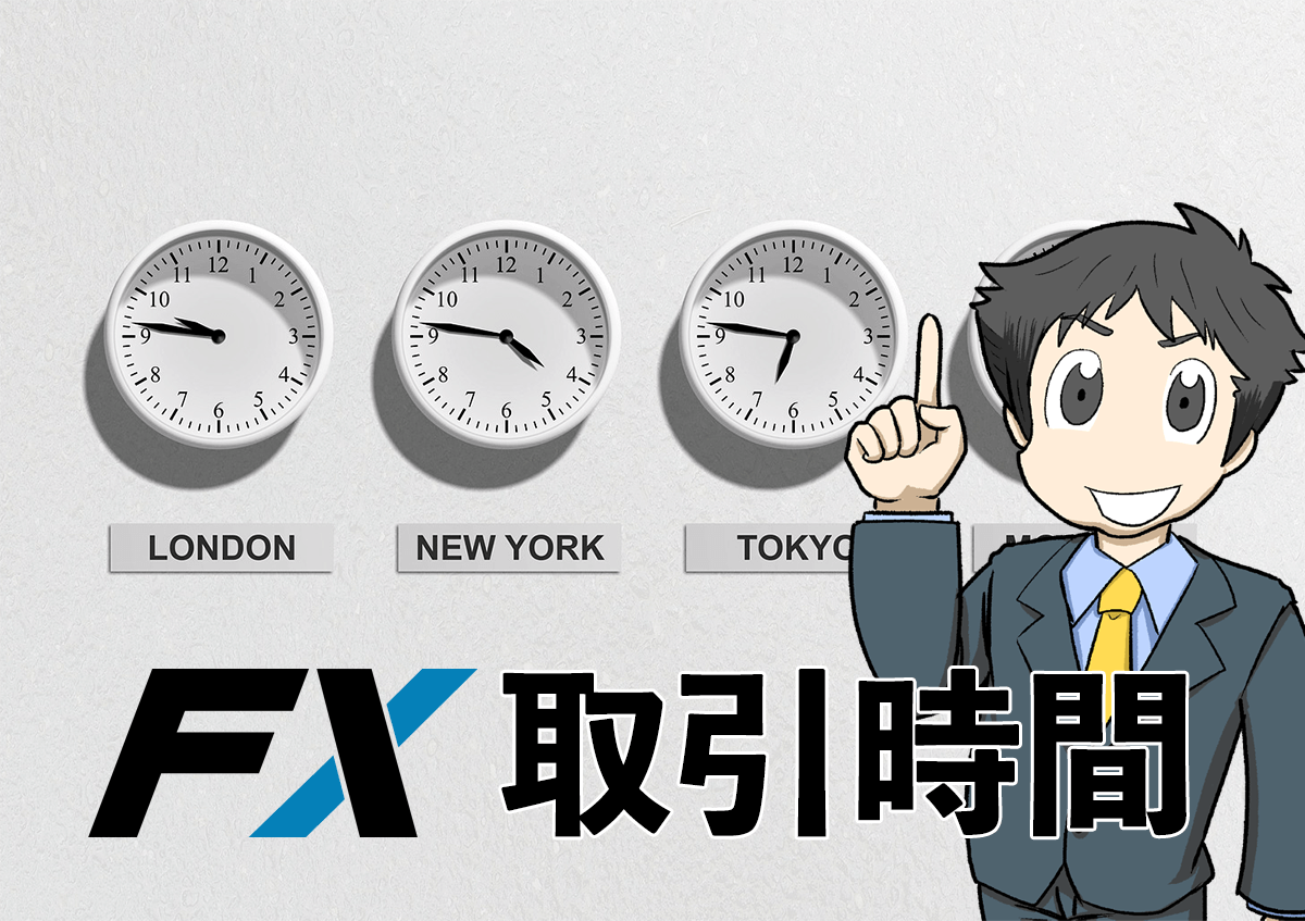 FXの取引時間