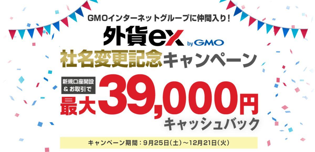 外貨ex byGMO(旧YJFX!)