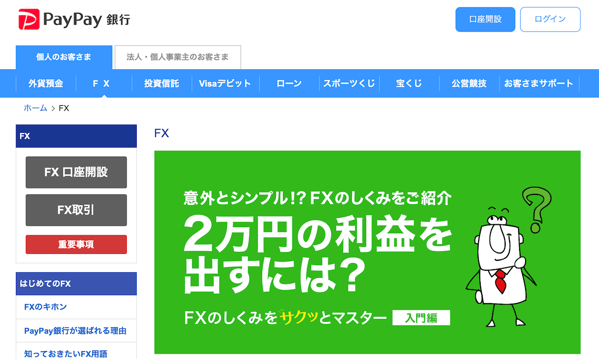PayPay銀行FX