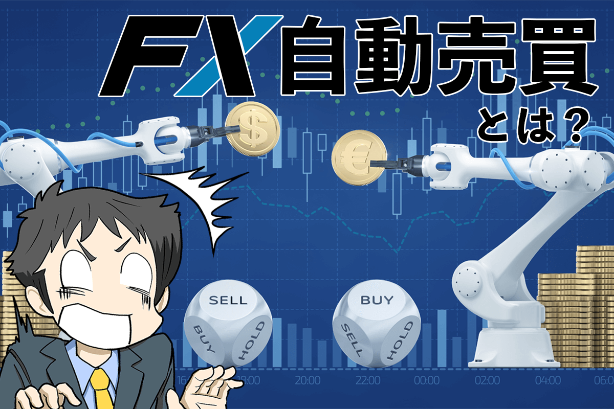 FXの自動売買とは?